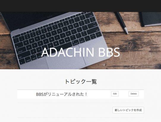 [ruby][rails][掲示板]後輩と共にADACHIN BBSをリニューアルしたぁ!!