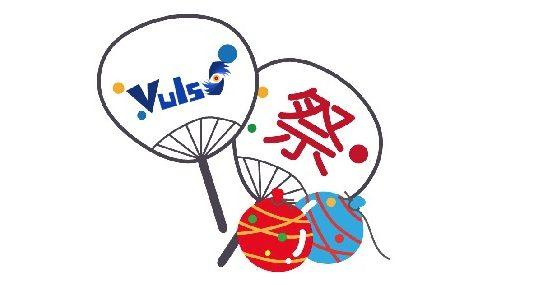 [2017/10/19][勉強会][交流会]Vuls祭り#3に行ってきた!!!