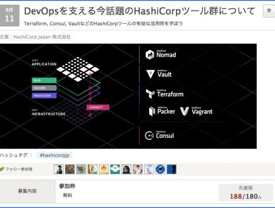[勉強会][2018/09/11]DevOpsを支える今話題のHashiCorpツール群についてに行ってきた!!